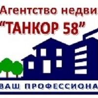 Фото Ан Танкор ВКонтакте