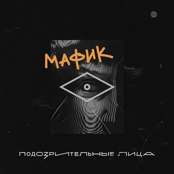 Бродяга - Мафик