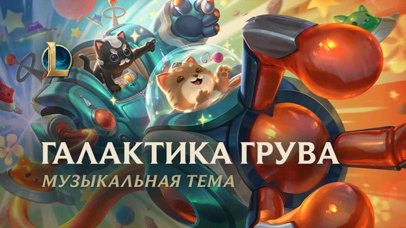Музыкальная тема для образов Галактики грува   League of Legends