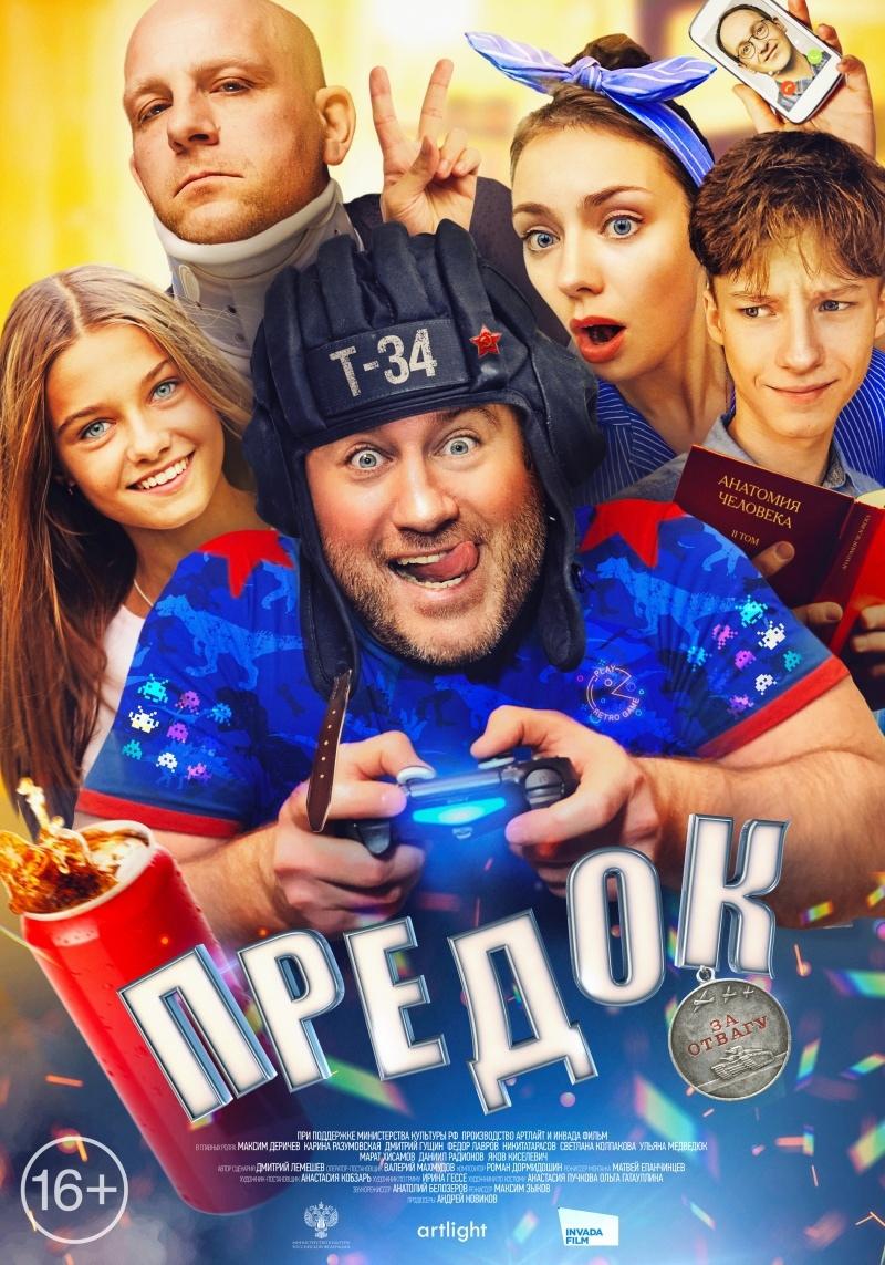Комедия «Пpeдoк» (2020) HD