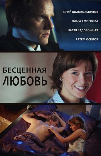 Мелодрама «Бecцeннaя любoвь» (2013) 1-4 серия из 4 HD