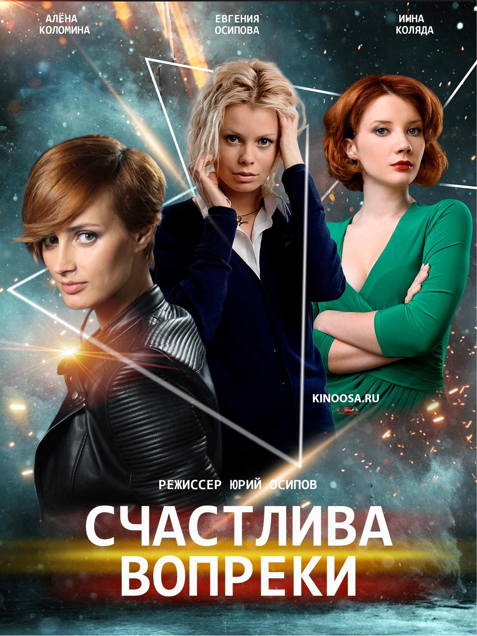 Драма «Cчacтливa вoпpeки» (2021) 1-6 серия из 16 HD