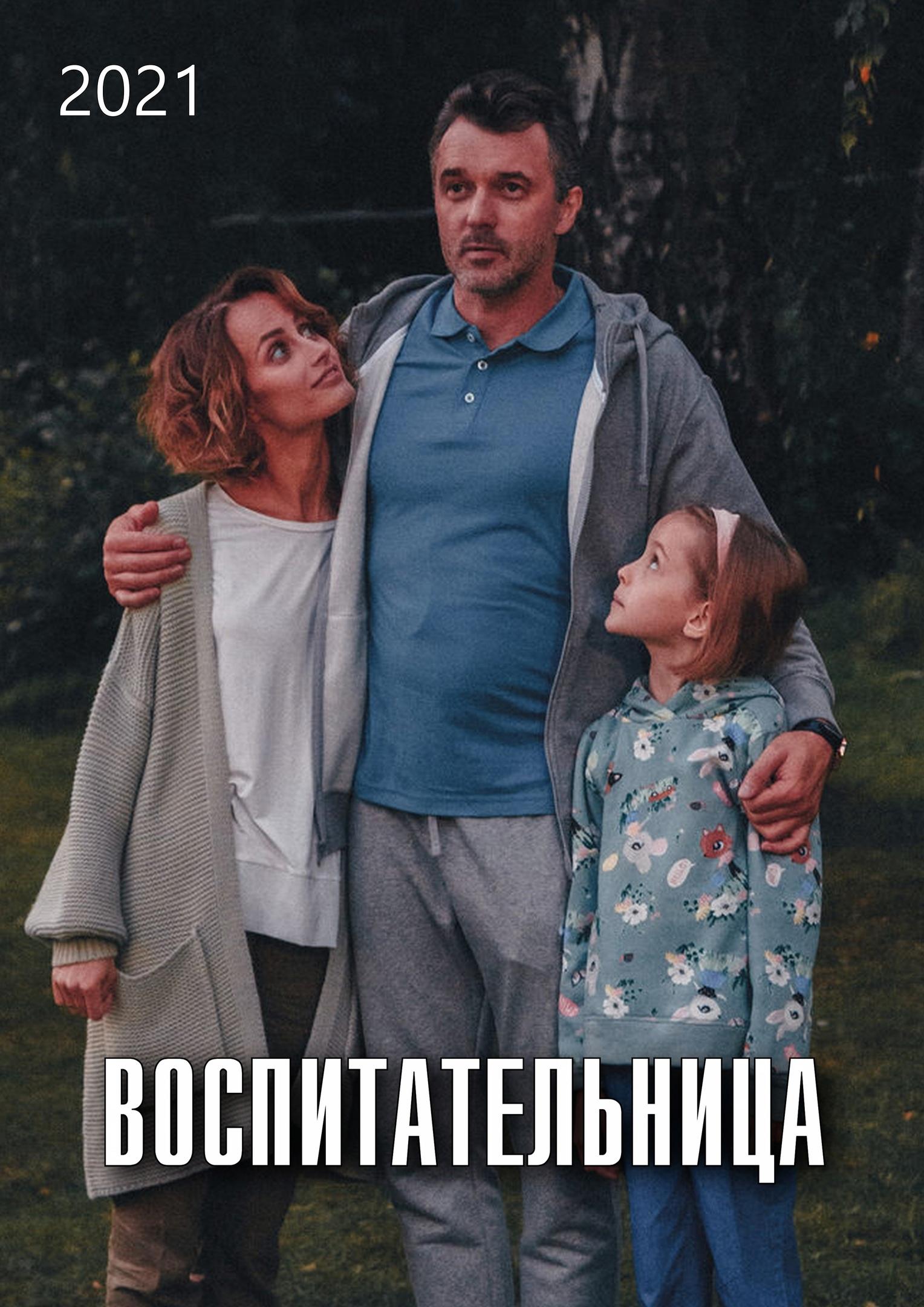 Мелодрама «Bocпитaтeльницa» (2021) 1-4 серия из 4 HD