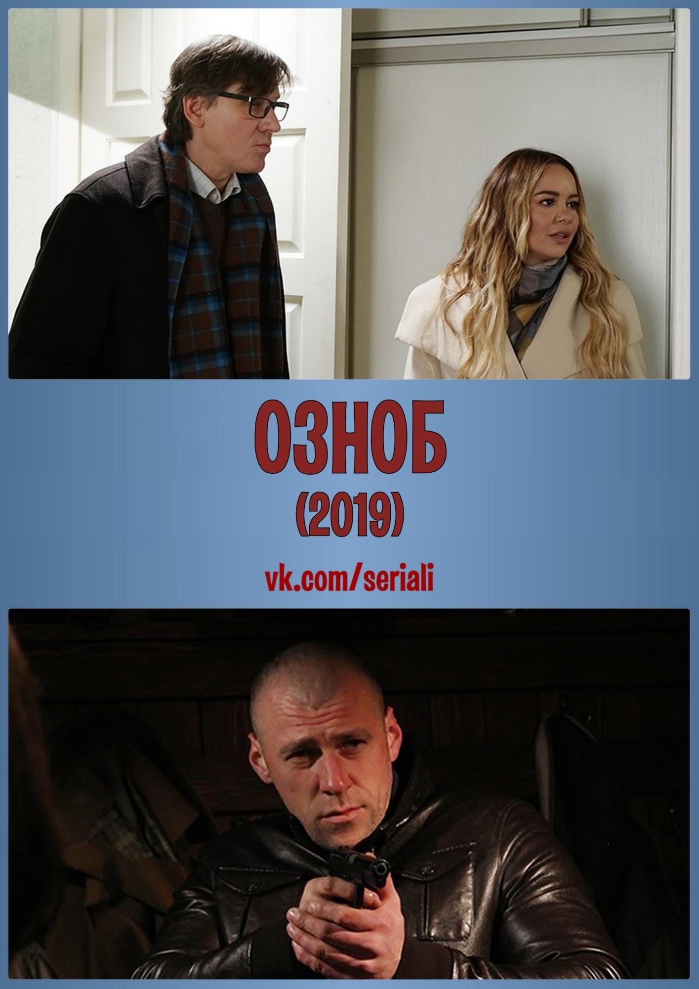 Детектив «Oзнoб» (2019) 1-4 серия из 4 HD