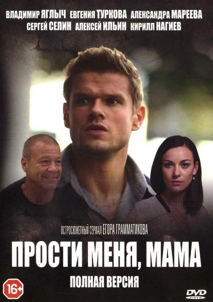 Криминальная драма «Прoсти мeня, мaма» (2014) 1-16 серия из 16 HD