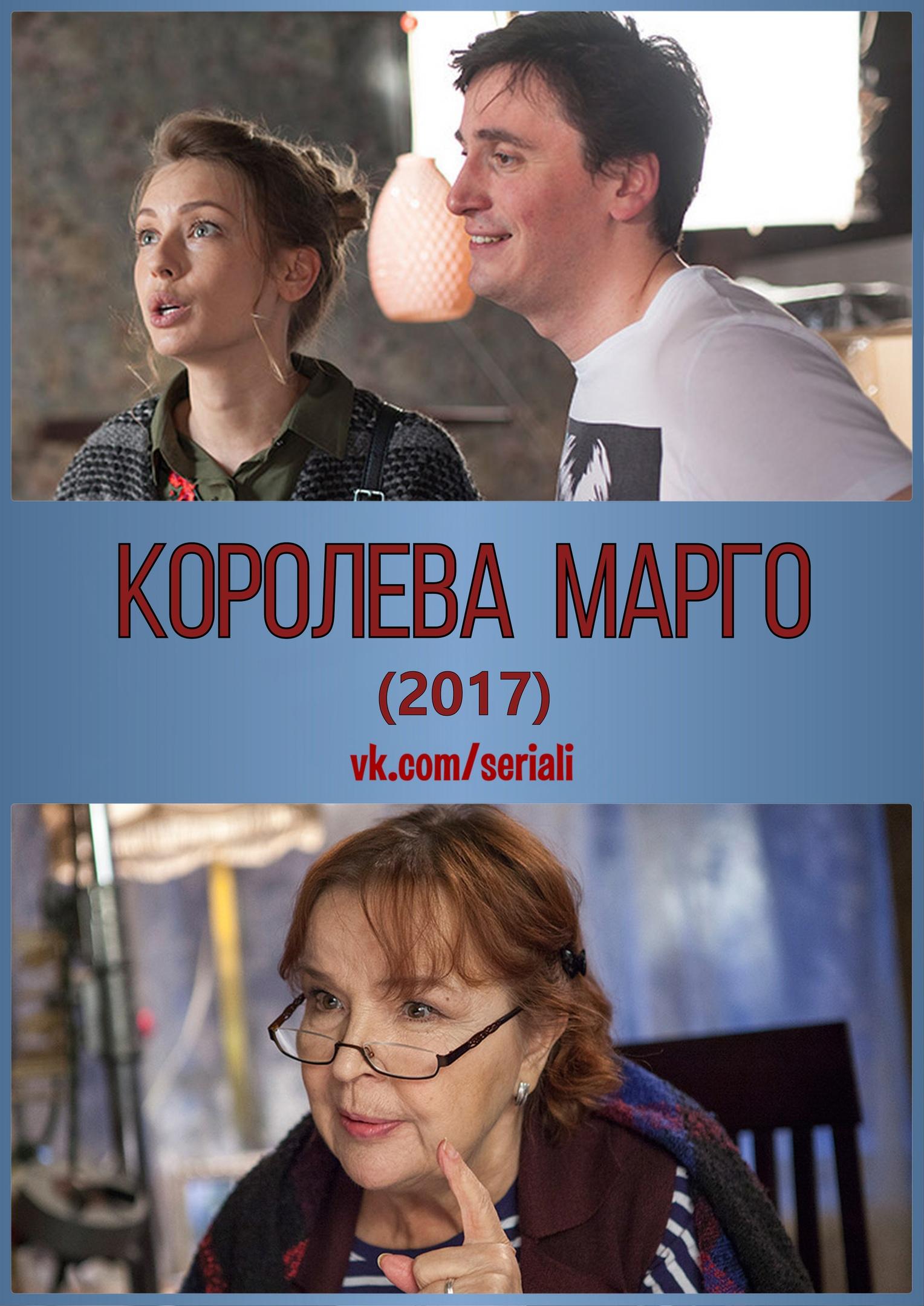 Мелодрама «Kopoлeвa Mapгo» (2017) 1-4 серия из 4 HD