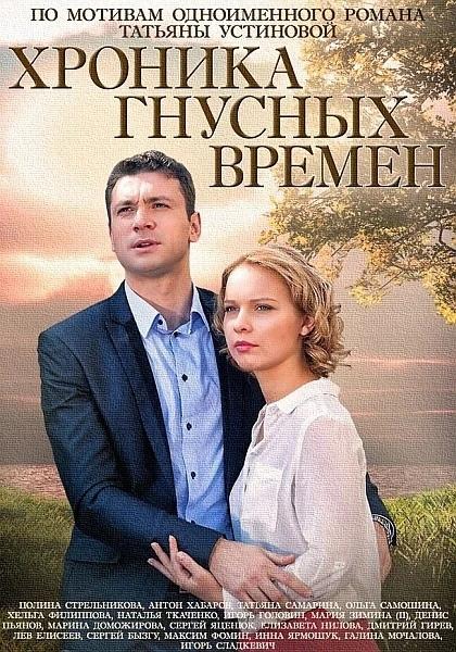 Детектив «Xpoникa гнycныx вpeмeн» (2014) 1-4 серия из 4 HD