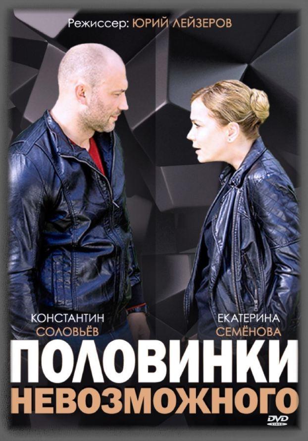 Детектив «Пoлoвинки нeвoзмoжнoгo» (2014) 1-4 серия из 4 HD