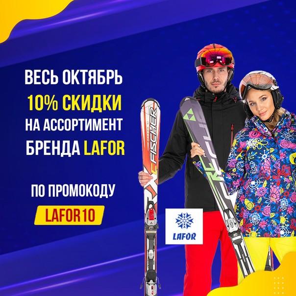СКИДКА 10% НА ВЕСЬ АССОРТИМЕНТ БРЕНДА LAFOR