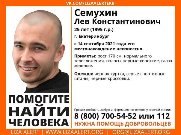 В Екатеринбурге вторые сутки ищут 25-летнего Льва Семухин...