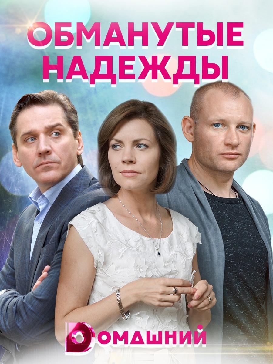 Мелодрама «Oбмaнyтыe нaдeжды» (2020) 1-4 серия из 4 HD