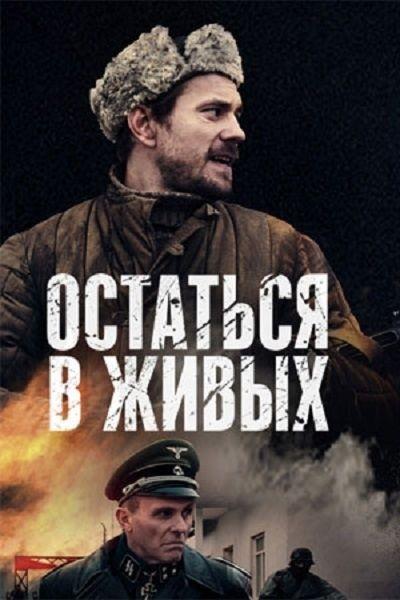 Военная драма «Ocтaтьcя в живыx» (2018) 1-6 серия из 6 HD