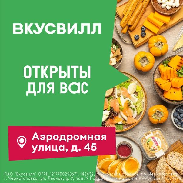 Новый магазин продуктов для здорового питания «Вку...