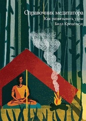 """""""Справочник медитатора"""" - небольшая книга, вы ее легко прочитаете за один подход, но она полна практических советов как начать и поддерживать практику"""