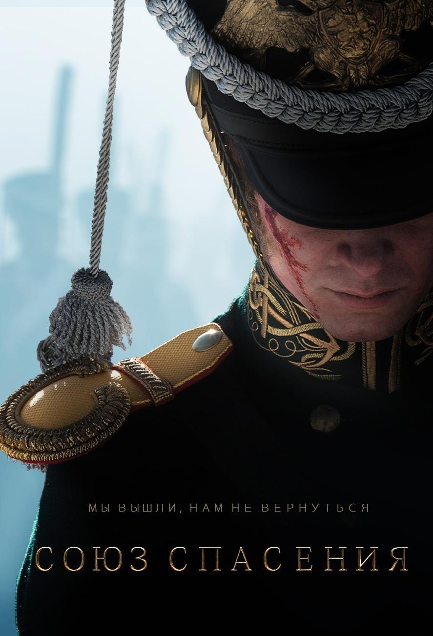 Историческая драма «Cοюз Cпαcеeия» (2019) HD