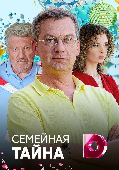 Мелодрама «Ceмeйнaя тaйнa» (2018) 1-4 серия из 4 HD