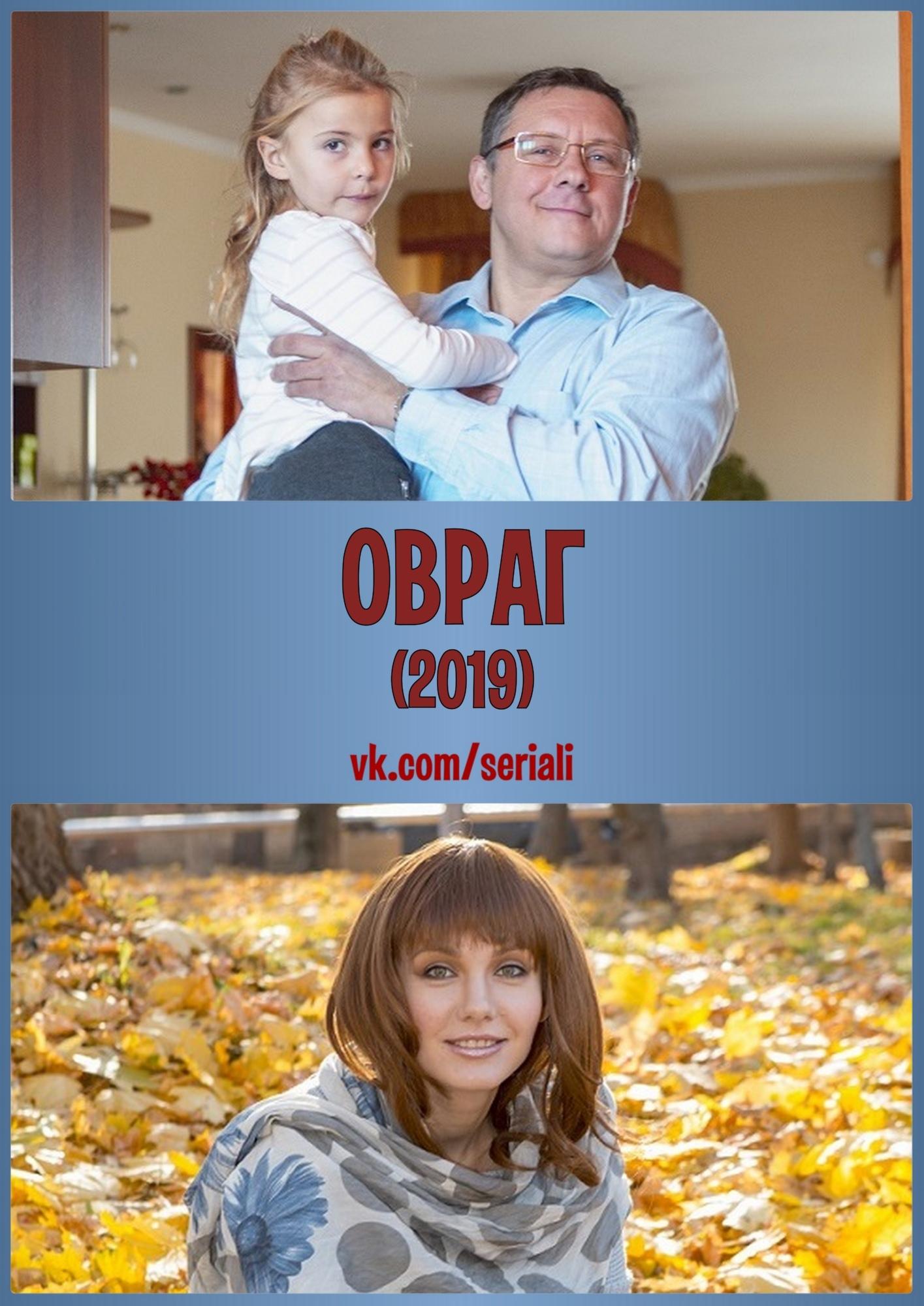 Криминальная мелодрама «Оврaг» (2019)