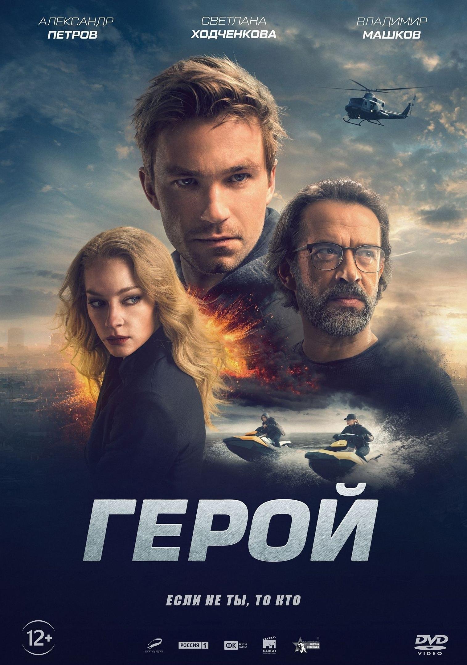 Шпионский фильм «Γeрοй» (2019) HD