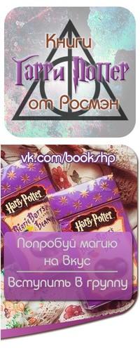 купить книги Гарри Поттер Росмэн | ВКонтакте