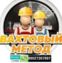 Москва вахта для девушек работа город волгодонск работа для девушек
