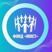 Логотип Фонд МОСТ