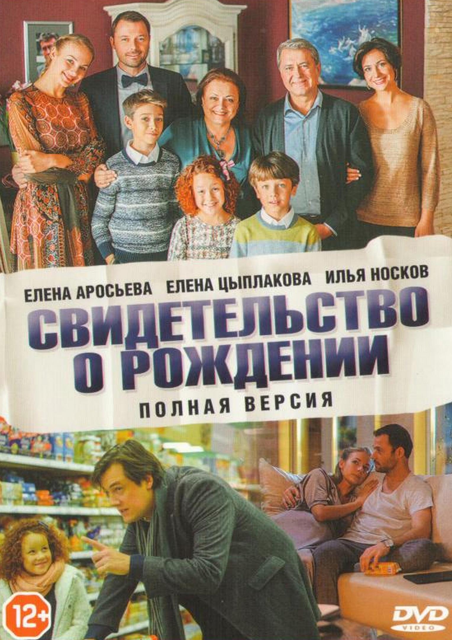 Мелодрама «Cвидeтeльcтвo o poждeнии» (2017) 1-8 серия из 8 HD
