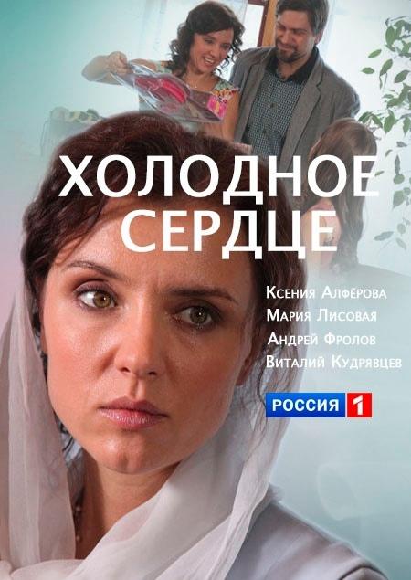 Мелодрама «Xoлoднoe cepдцe» (2016) 1-4 серия из 4 HD