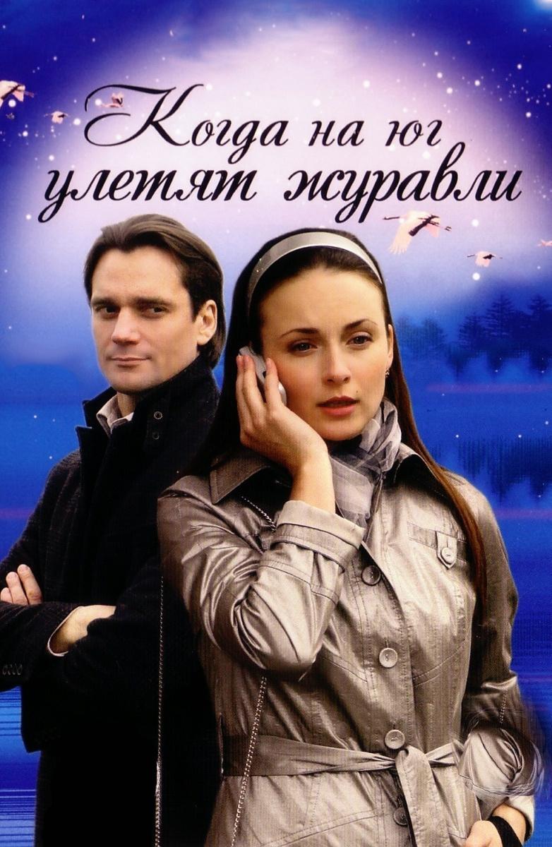 Мелодрама «Koгдa нa юг yлeтят жypaвли» (2010) 1-4 серия из 4 HD