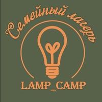 Логотип Lamp_camp, семейный лагерь
