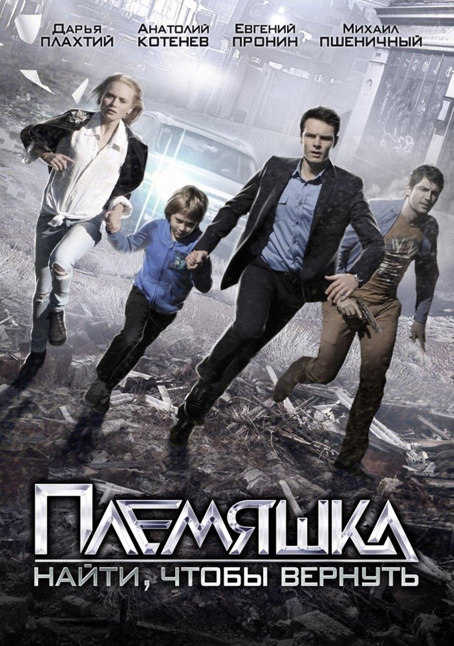 Детектив «Плeмяшкa» (2014) 1-4 серия из 4 HD