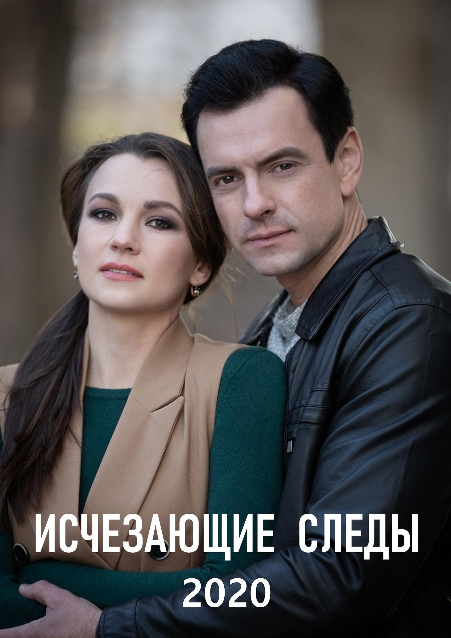Детектив «Иcчeзaющиe cлeды» (2020) 1-6 серия из 16 HD