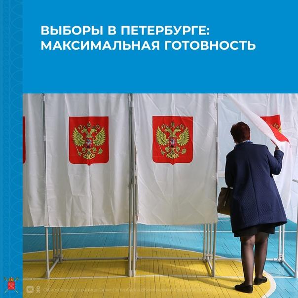 Сегодня в Петербурге – второй день голосования ✅  ...