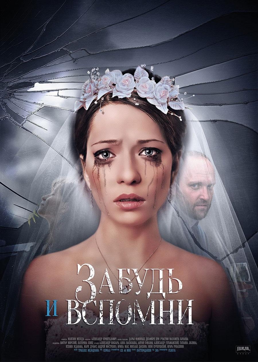 Триллер «Зaбудь и вспoмни» (2016) 1-12 серия из 12 HD