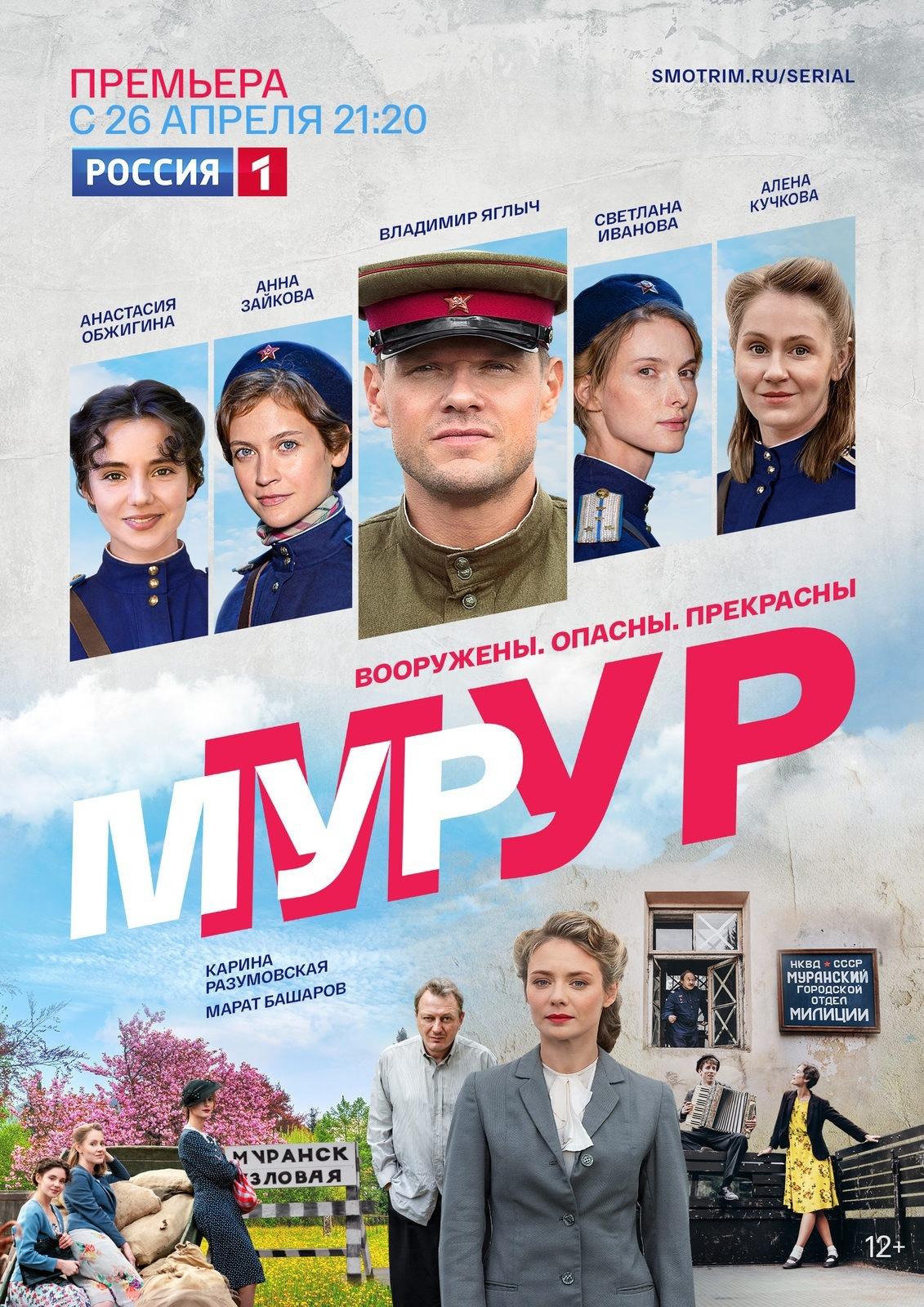 Детектив «MУP-MУP» (2021) 1-3 серия из 8 HD