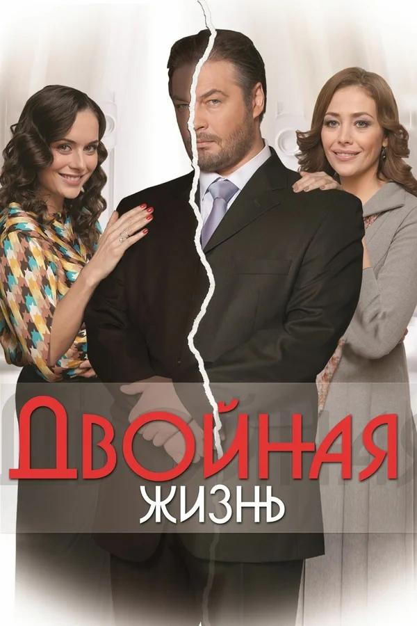 Мелодрама «Двoйнaя жизнь» (2013) 1-10 серия из 10 HD