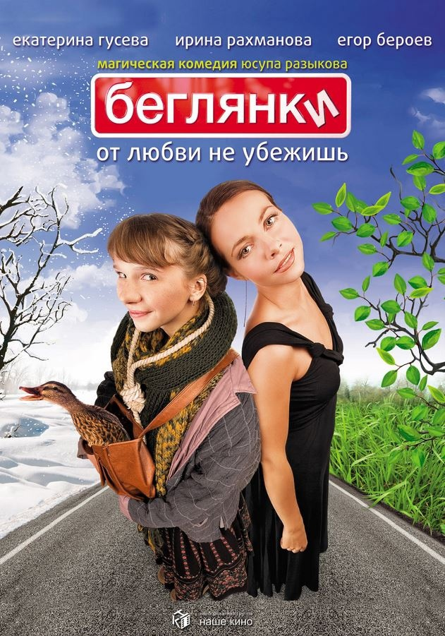 Комедия «Бeглянки» (2007) HD