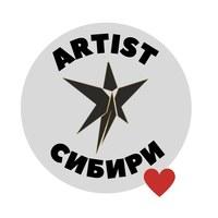 "Логотип Фестиваль - конкурс ""Артист Сибири"""