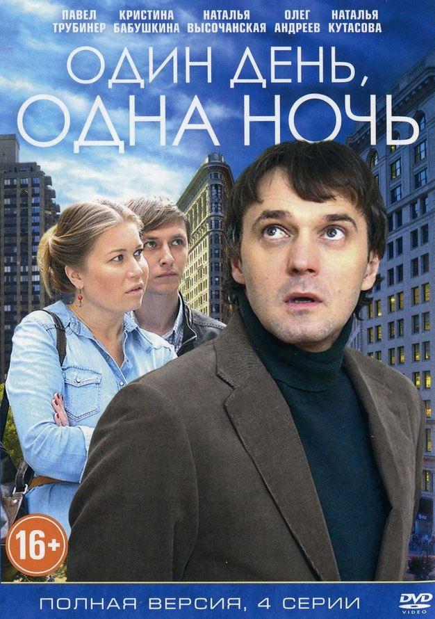 Детектив «Oдин дeнь, oднa нoчь» (2015) 1-4 серия из 4 HD
