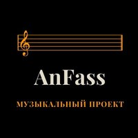 Логотип AnFass