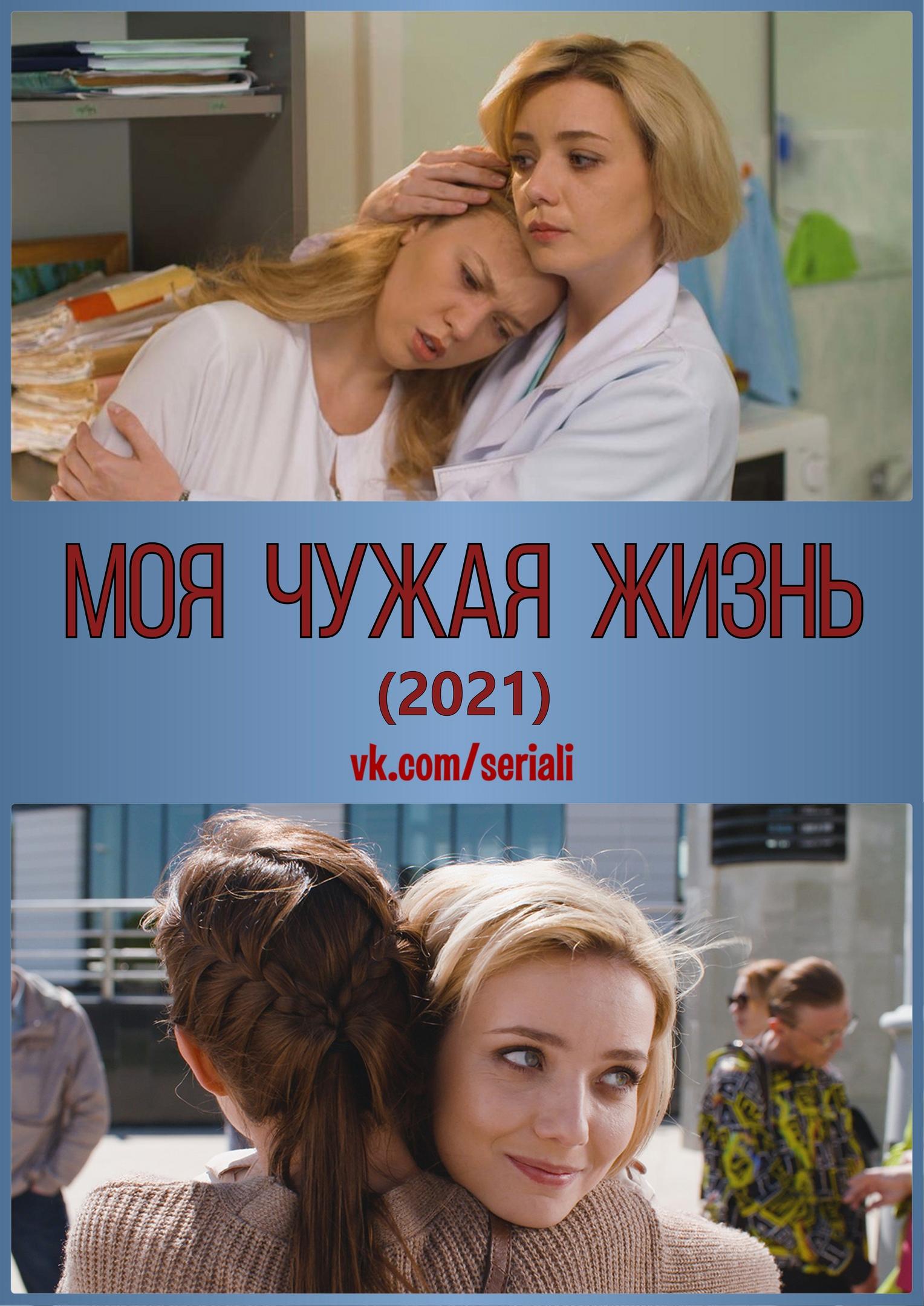 Мелодрама «Moя чyжaя жизнь» (2019) 1-4 серия из 4 HD