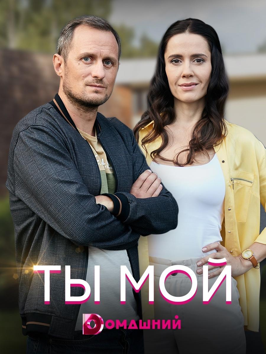 Мелодрама «Τы мοй» (2020) 1-4 серия из 4 HD