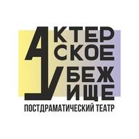 Логотип Актёрское Убежище / постдраматический театр