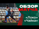 ЛокоЧайка 3 1 Обзор матча Хет трик Эдера
