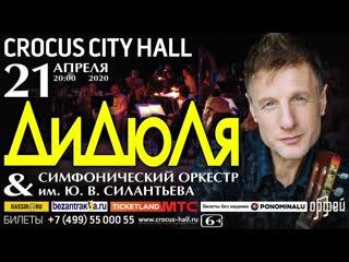 ДиДюЛя в Crocus City Hall, 21 апреля 2020