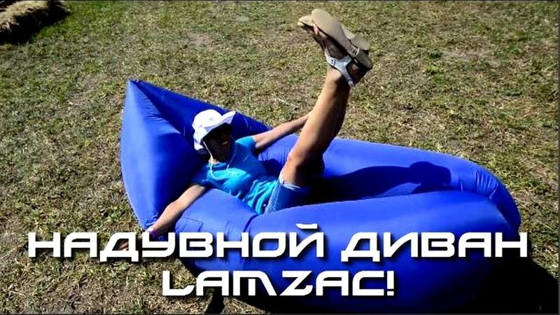 Надувной ЛАМЗАК Надувной диван ЛАМЗАК Диван Lamzac