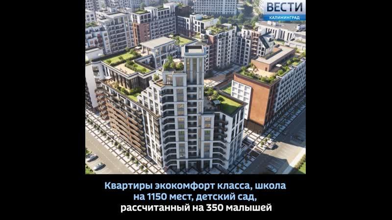 В нашем городе появится микрорайон построенный в концепции Счастливый город