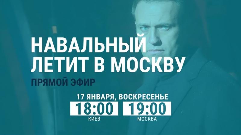Настоящее Время НАВАЛЬНЫЙ Возвращение в Москву Задержание в Шереметьево 17 01 2021 г