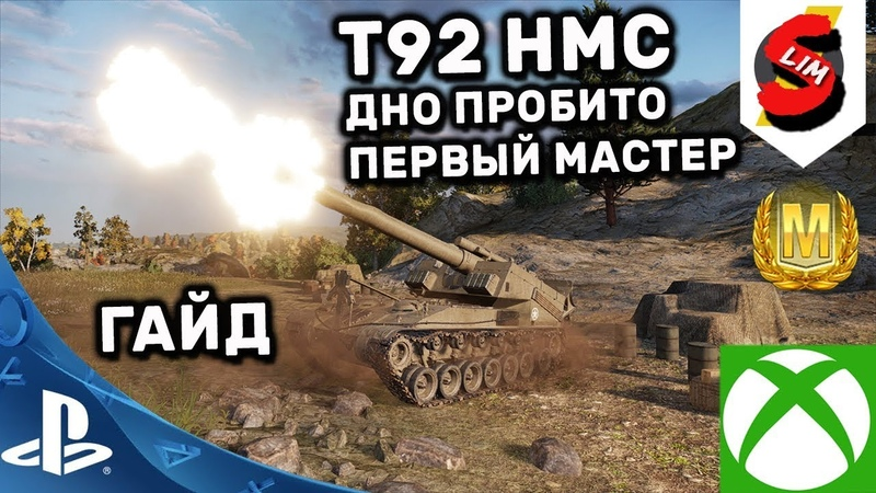 T92 HMC ГАЙД WOT CONSOLE PS4 XBOX World of Tanks MERCENARIES АРТА