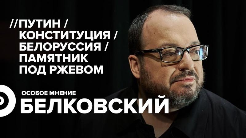 Станислав Белковский Особое мнение 01 07 20