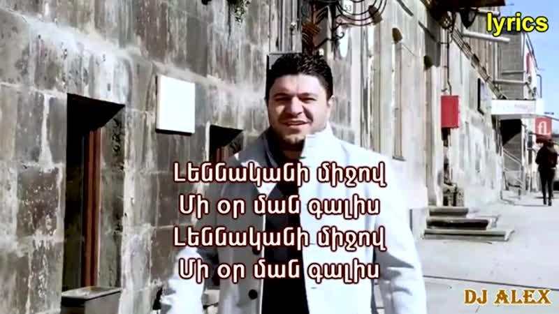 Размик Амян - Garnan kanach mek or- new 2020